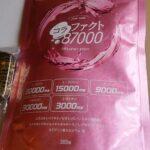 コラーゲンを内側から作るサプリ コラファクト87000を1か月飲み切った意外な効果とは?